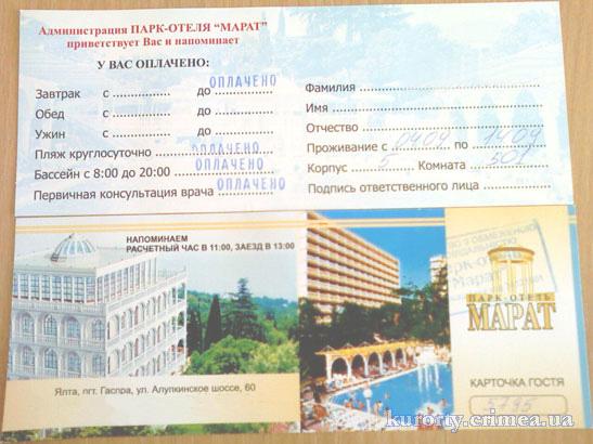 """Парк-отель """"Марат"""", карточка гостя."""