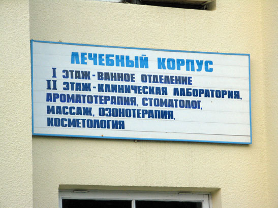 """Лечебный корпус санатория """"Славутич""""."""