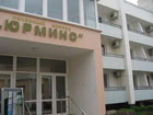 "Санаторий ""Юрмино"", лечебный корпус"